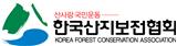 한국산지보전협회