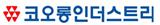 코오롱인더스트리 제조부문