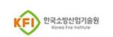 한국소방산업기술원