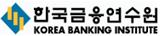 한국금융연수원