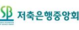 상호저축은행중앙회