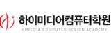 하이미디어컴퓨터학원