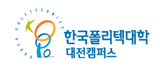 한국폴리텍대학대전캠퍼스