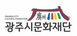 광주시문화재단